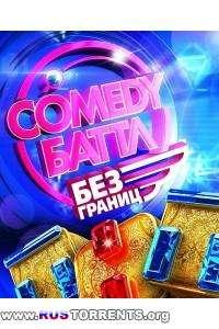 Comedy Баттл. Без границ, Лучшее (выпуск 02) (Эфир от 26.07.) | SATRip
