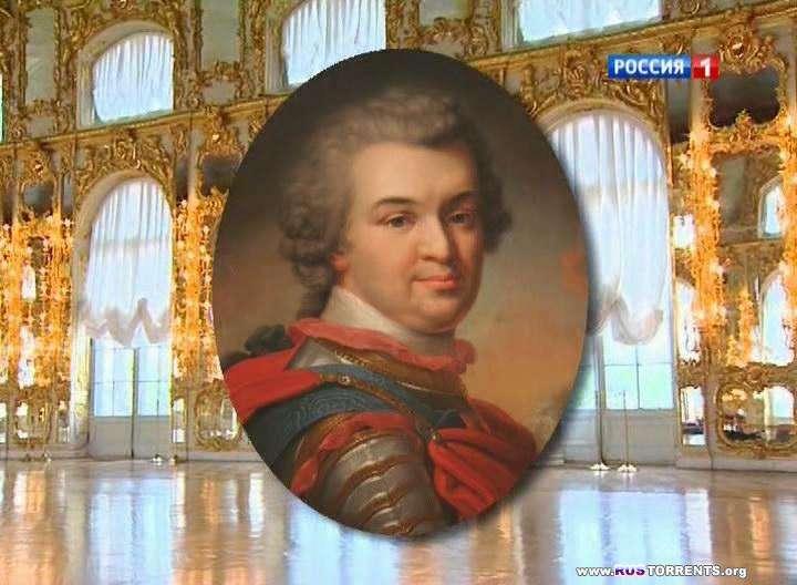 Григорий Потемкин - Великолепный князь Тавриды | SATRip