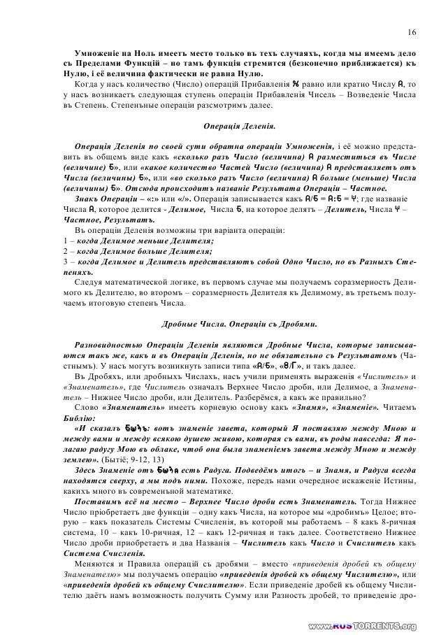 В. И. Говоров - Начала православной арифметики