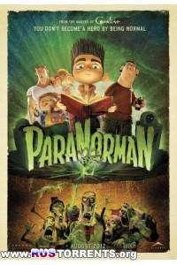 Паранорман, или Как приручить зомби | BDRip
