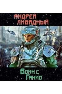 Андрей Ливадный - Воин с Ганио   MP3