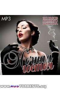 Сборник - Ночная Гостья | MP3
