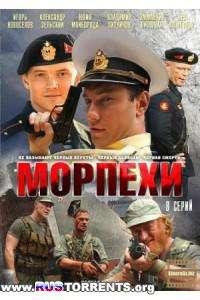 Морпехи [01-08 из 08] | DVDRip