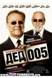 Дед 005 | DVDRip