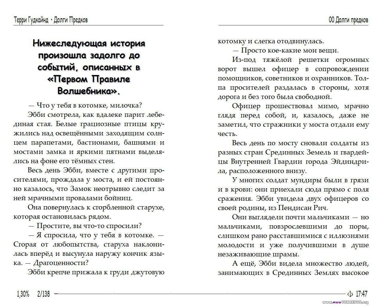 Терри Гудкайнд - Серия