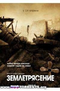 Землетрясение | HDRip