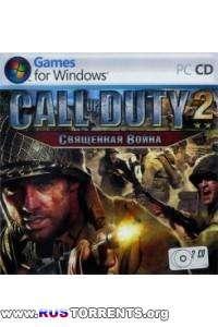 Call of Duty 2: Священная война