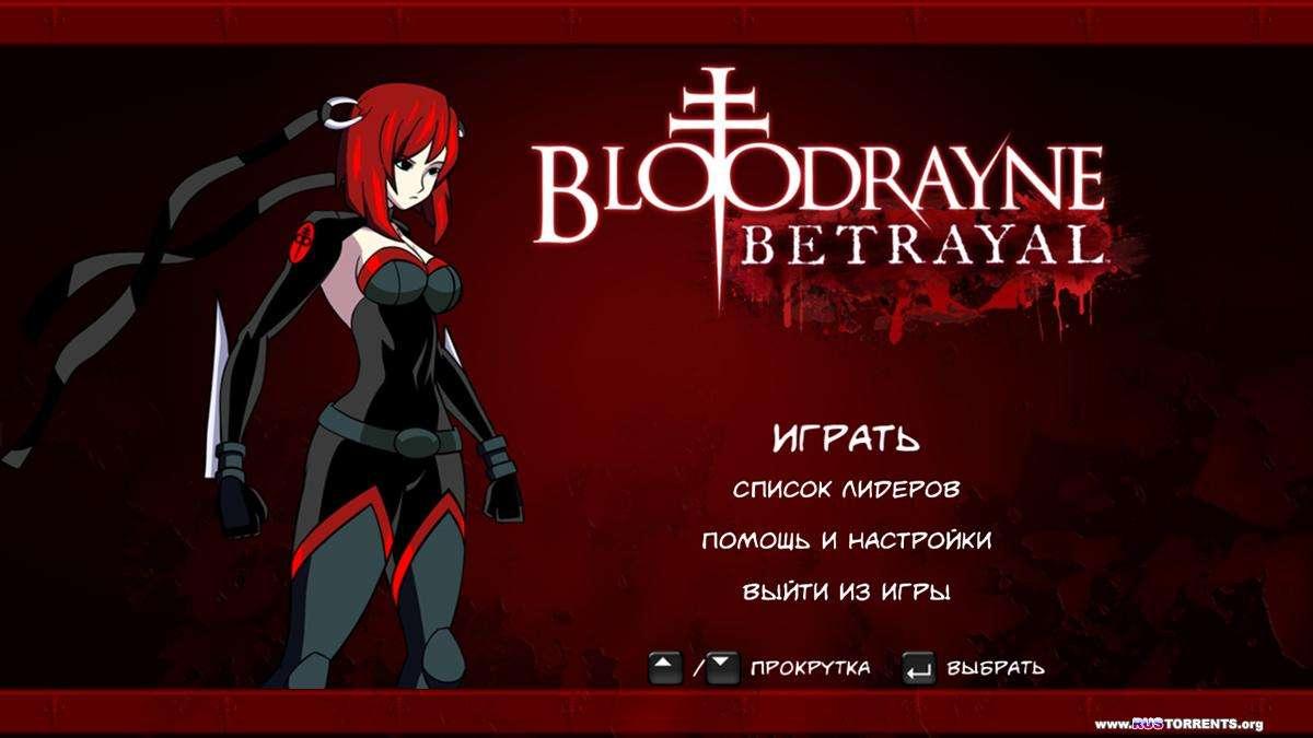 BloodRayne Betrayal | ��