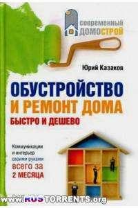 Юрий Казаков | Обустройство и ремонт дома быстро и дешево.Коммуникации и интерьер своими руками всего за 2 месяца.