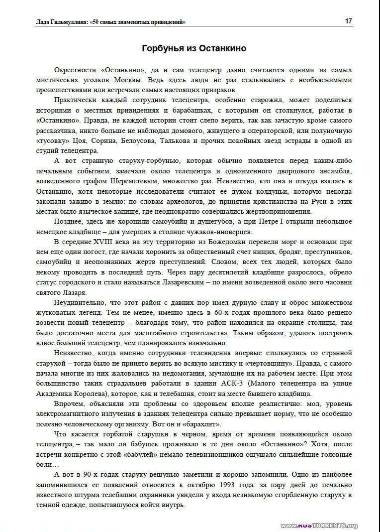 ���� ����������� | 50 ����� ���������� ���������� | PDF