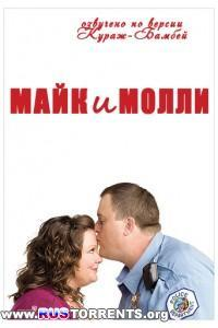 Майк и Молли [S01-03] | HDTVRip | Кураж-Бамбей