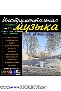 VA - Инструментальная музыка. The Best from the World Instrumental (20 CD)