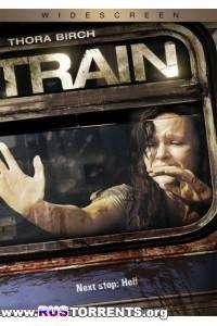 Поезд | HDRip