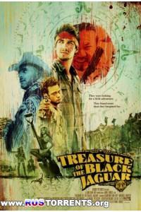 Сокровища чёрного ягуара | HDTVRip