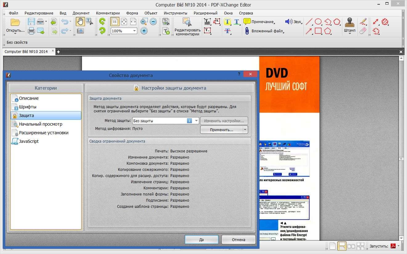 PDF-XChange Editor 5.5.311.0 RePack by KpoJIuK
