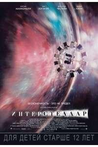 Интерстеллар | BDRip 720p | IMAX | Лицензия