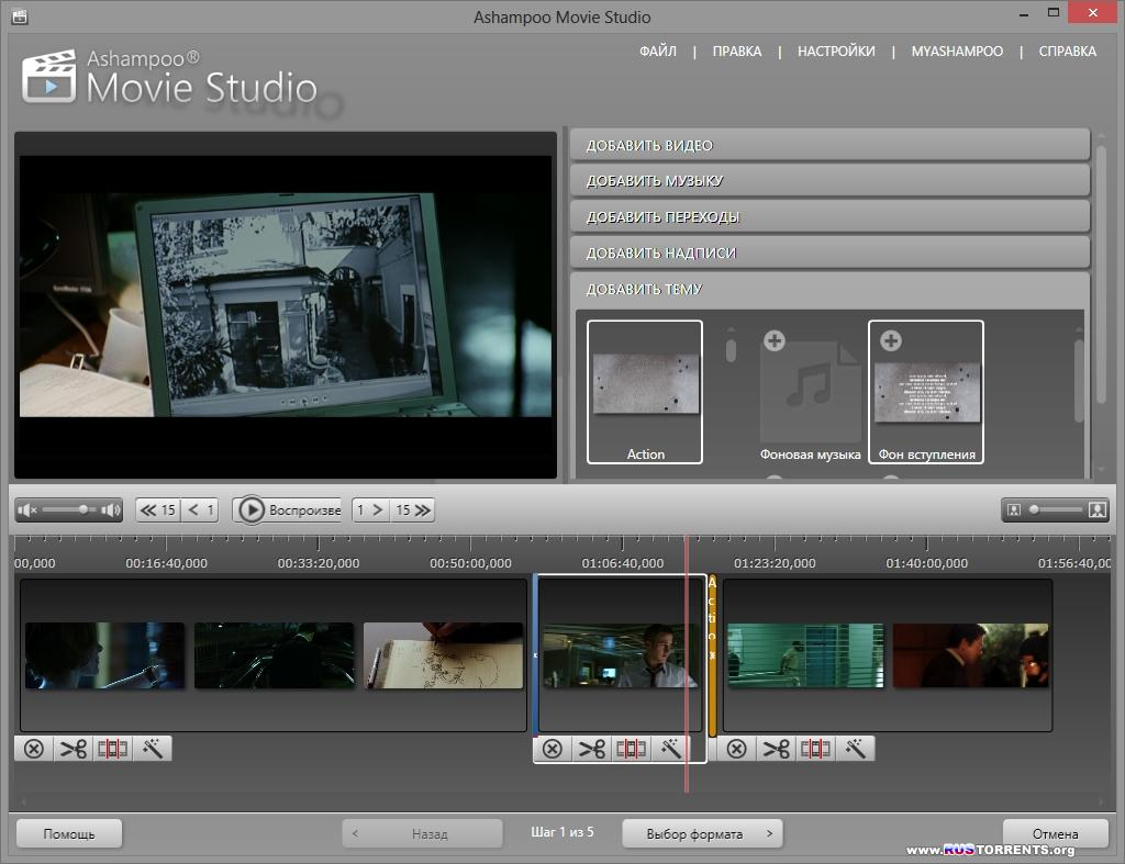 Ashampoo Movie Studio 1.0.4.3