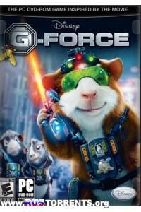 G-Force| PC | RePack от R.G. Механики