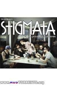 Stigmata - Основано на реальных событиях