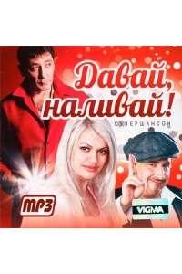 Сборник - Давай, наливай! | MP3