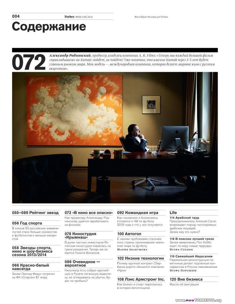Forbes №8 Россия [Август 2014] | PDF