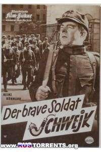 Бравый солдат Швейк | SATRip | L1
