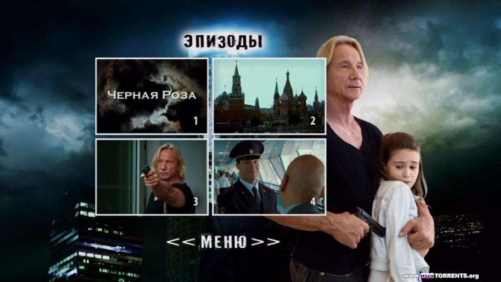 Черная роза | DVD5 | Лицензия
