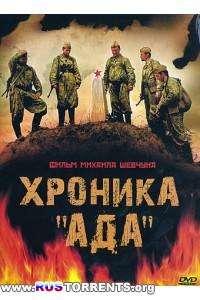 Хроника Ада | DVDRip