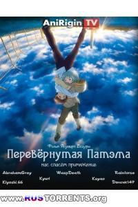 Перевёрнутая Патэма | BDRip 720p, BDRip 1080p | AniRigin