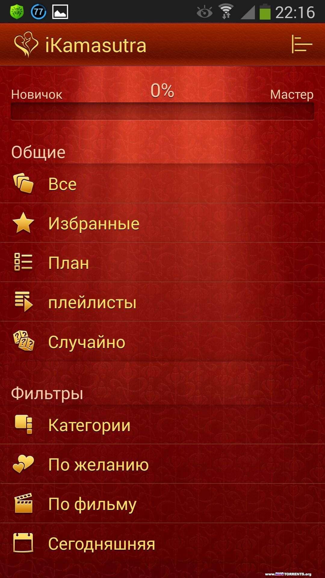 iKamasutra - позы для секса v 3.1.1 | Android