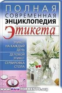 Е. Выскребенцева | Полная современная энциклопедия этикета [2012] [PDF]
