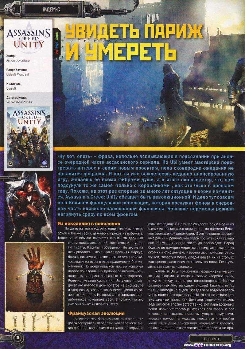 Шпиль! №9 | PDF