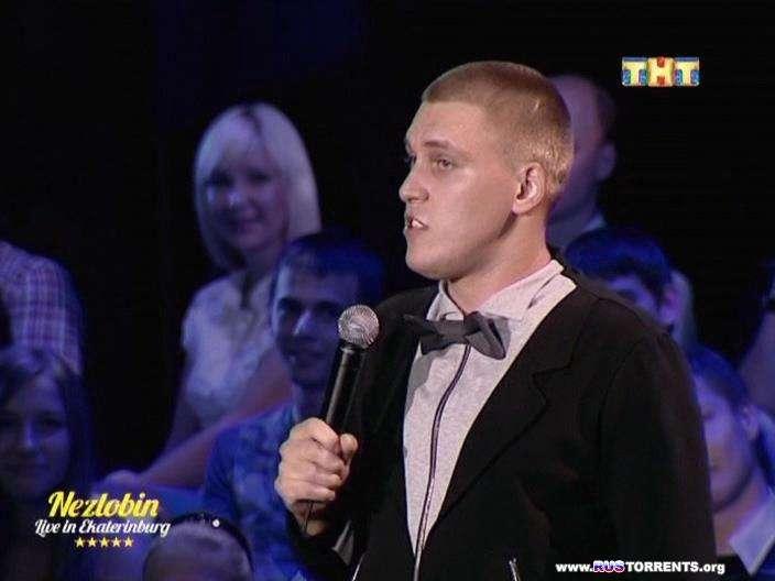 Александр Незлобин. Давайте говорить правду | SatRip