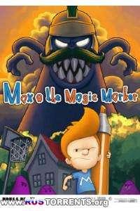 Макс и Волшебный маркер