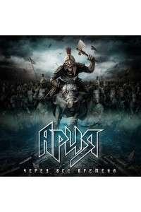 Ария - Через Все Времена [Deluxe Edition] | MP3