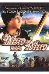 Мио, мой Мио | DVDRip-AVC | D