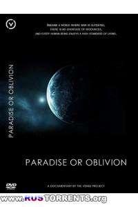 Рай или Забвение | DVDRip