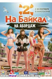 На Байкал 2. На абордаж | WEBRip