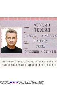 Леонид Агутин - Тайна склеенных страниц