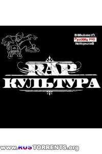 VA - Rap Культура