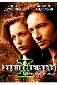 Секретные Материалы [01-09 сезон: 01-201 серии из 201] | DVDRip