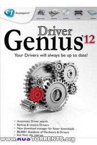 Driver Genius Professional 12.0.0.1314 Rus