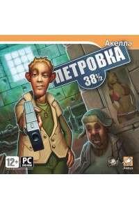 Петровка 38 1/2 | PC