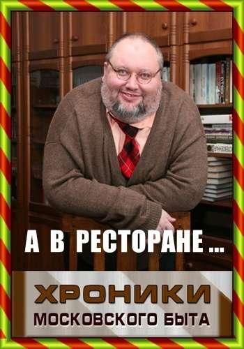 Хроники московского быта. А в ресторане... | SATRip