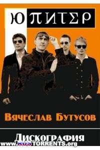Вячеслав Бутусов (Ю-Питер) - Дискография | МР3