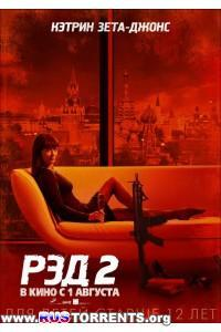РЭД 2 | BDRemux 1080p | US-Transfer | Лицензия