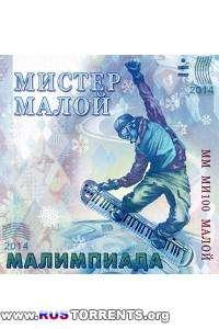 Мистер Малой - Малимпиада | WEBRip 720p