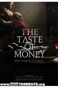 Вкус денег