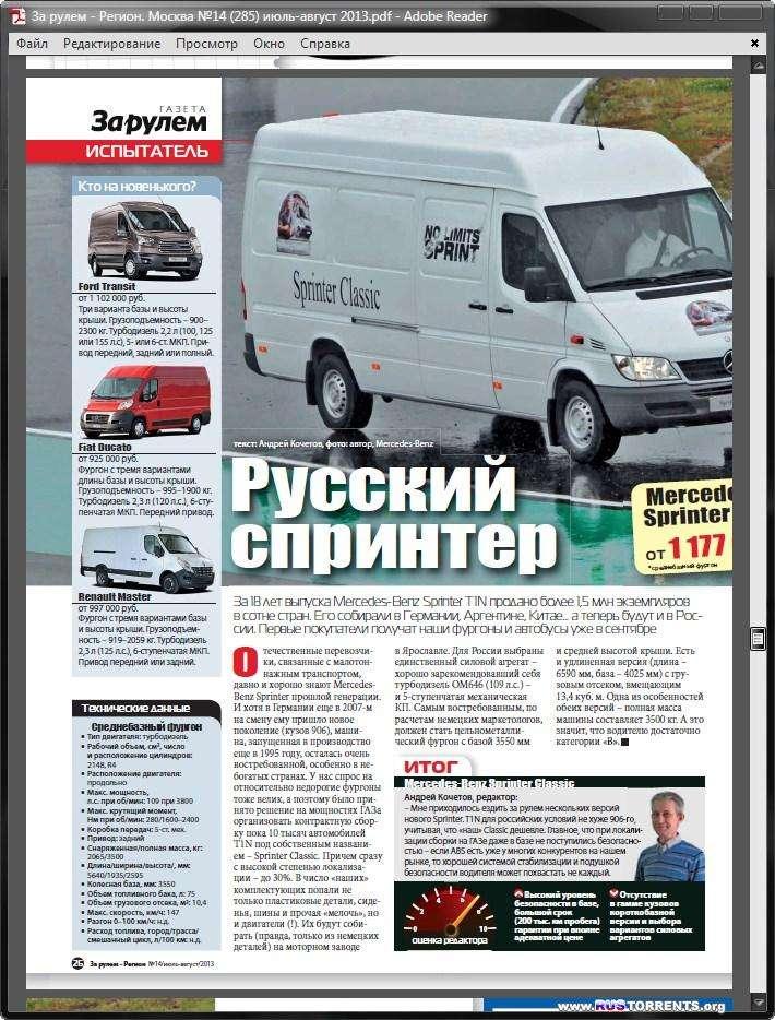 За рулем - Регион. Москва №14 (285)