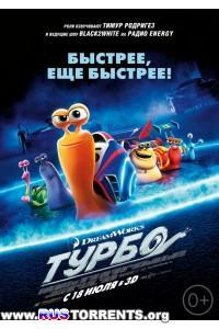 Турбо | BDRip 1080p | 3D-Video | halfOU